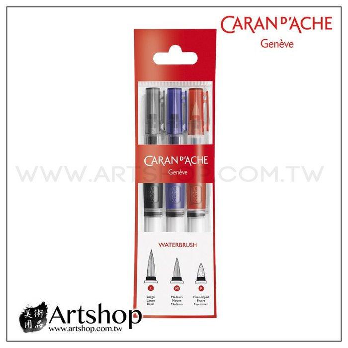 【Artshop美術用品】瑞士 卡達 水筆桿組 (3入) 三種規格筆頭,一次滿足!