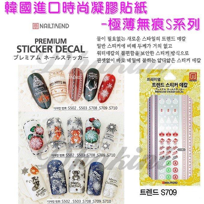 ❤破盤價❤韓國正版美甲貼紙※韓國進口時尚凝膠貼紙S709※~有70款,厚度和水貼一樣薄,幾乎感覺不到貼紙的厚度喔