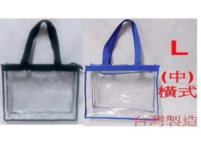 @【 乖乖的家】~(自工廠台灣製造) 環保袋/pvc透明袋/游泳袋/防水袋 ~(特價130元 ) L 橫式(藍色缺貨)