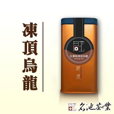 【名池茶業】暖焙蜜香凍頂烏龍茶(150...