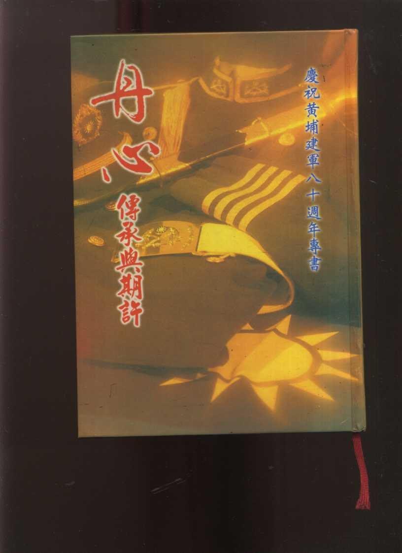 【易成中古書】《丹心傳承與期許慶祝黃埔建軍八十週年專書》│633