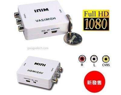 HDMI轉AV轉換器 HDMI轉紅白黃RCA蓮花頭 遊戲機 電視盒 HDMI to AV NTSC/PAL 電視盒 專用