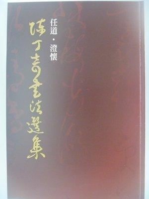 【月界二手書店】新書~任道.澄懷:陳丁...