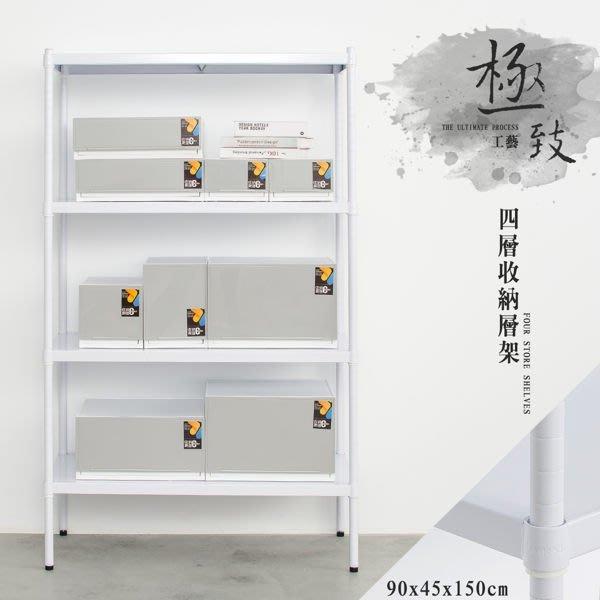 極致工藝90X45X150cm四層烤漆鐵板收納層架/收納架/展示架/儲藏架/衣櫥架/置物架(兩色可選)