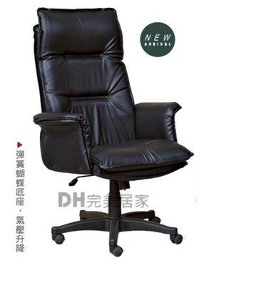【DH】貨號B446-03《黑色貴族》主管椅/辦公椅/電腦椅˙時尚質感辦公椅˙主要地區免運