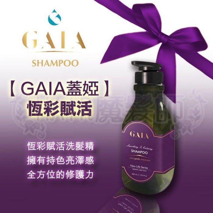 (現貨免運) 【GAIA蓋婭】 恆彩賦活 洗髮精 歐盟認證 不含矽靈 光澤感 柔順感*HAIR魔髮師*