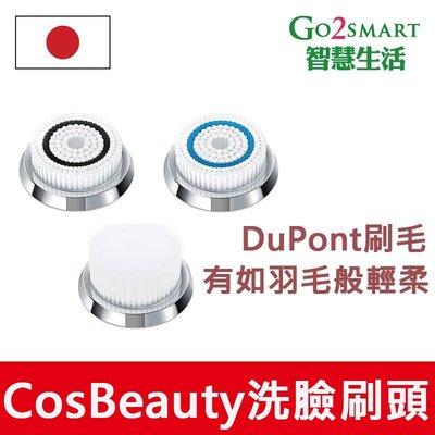 【GO2Smart智慧生活】CosBeauty智能音波微震洗臉機-刷毛