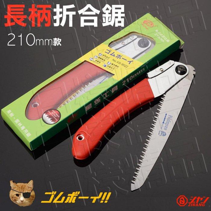 《日樣》日本 長柄折合鋸 替刃 木工鋸 手工鋸 折合鋸 綠柄 鋸子 水管鋸 自動 安全扣 川崎 重工 匠人 210mm