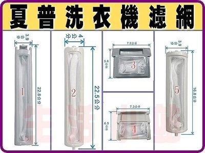 【生活小站 】SHARP夏普洗衣機濾網.SHARP洗衣機濾網