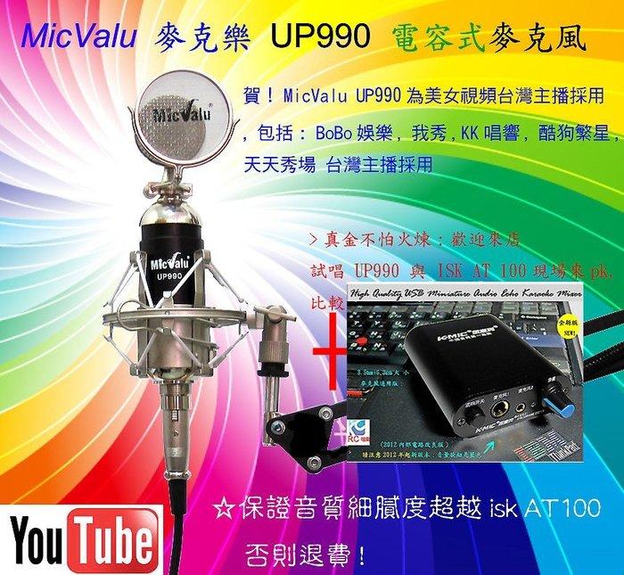 要買就買中振膜 非一般小振膜 手機K歌線 +星光霸王迴音機+麥克風UP990 +NB35支架歡歌天籟K歌 送166種音效