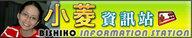 小菱資訊站