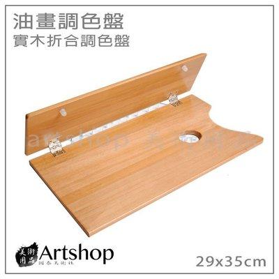 【Artshop美術用品】油畫調色盤 實木折合調色盤 (29x35cm)