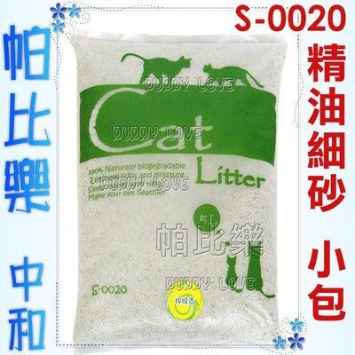 ◇帕比樂◇Cat Litter經濟型精...