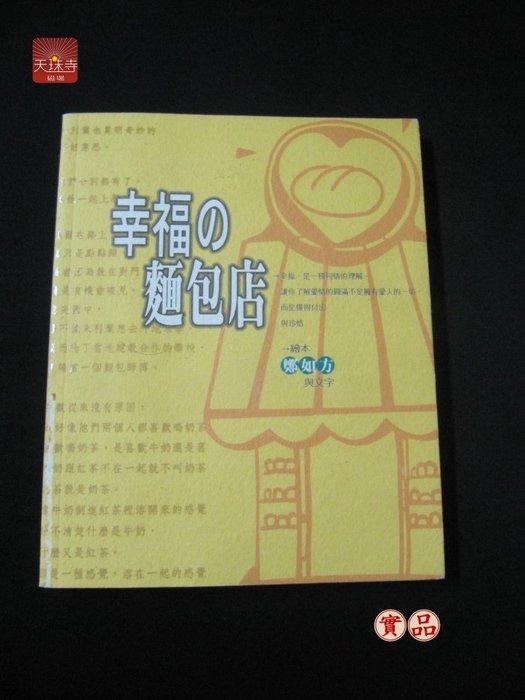 《幸福麵包店》ISBN:9576405823│偉華書局│鄭如方│七成新,如要寄送 + 65元運費