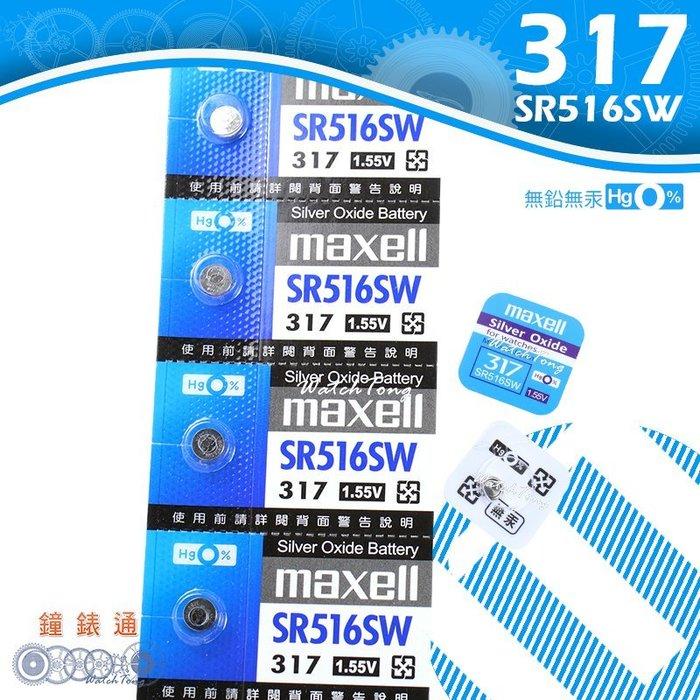 【鐘錶通】《四送一》maxell 日本製 317 SR516SW / 手錶電池 / 鈕扣電池 / 水銀電池 / 單顆售