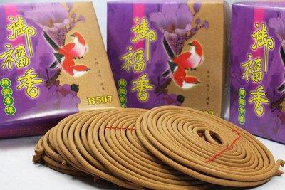 香品【和義沉香】《編號E11》香環系列 台灣精製烏沉香環  滿千加購1盒$99