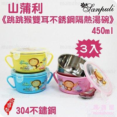 跳跳猴雙耳不銹鋼隔熱湯碗MJ-055.3入》304不鏽鋼山蒲利兒童三色碗.附湯匙雙層可分離【媽媽屋】