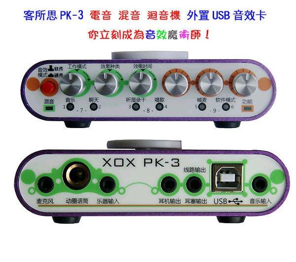 客所思 PK-3 電音100%真品PK 3 一年內非人為故障直接換一台 人為故障3日完修網路天空