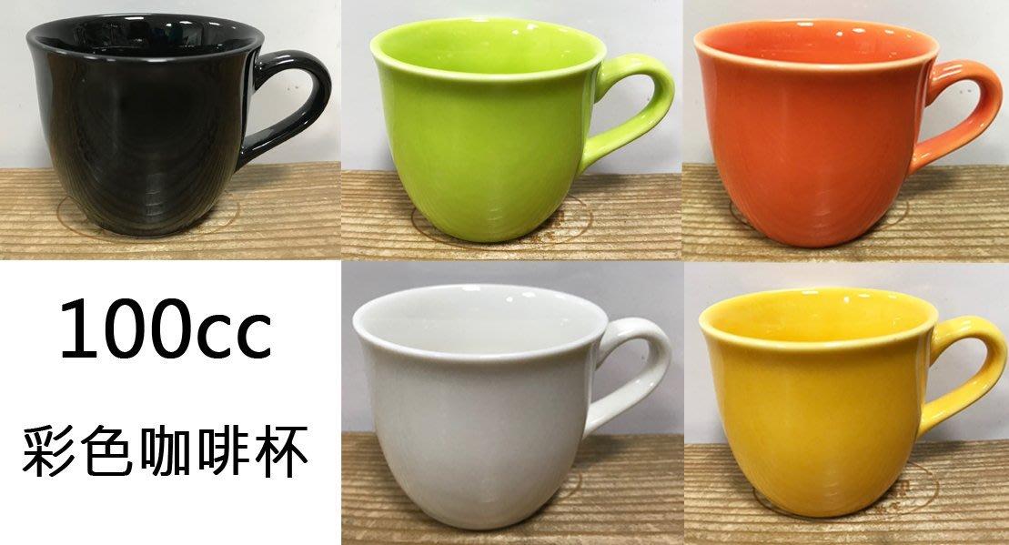 【無敵餐具】陶瓷色釉咖啡杯(100cc)餐廳使用/色釉馬克杯/拿鐵杯/濃縮杯/1盒10入出貨 量多歡迎洽詢【A0326】