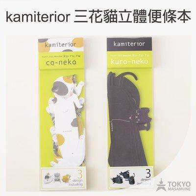 【東京正宗】日本 Kamiterior ku.ru.ru series 三花貓 立體 造型 便條本 便條紙 1組30枚入