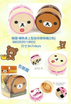【韓國正版】拉拉熊/懶熊/SAN-X 迷你 桌上型 掃除機(懶熊/小白熊 兩款可選)