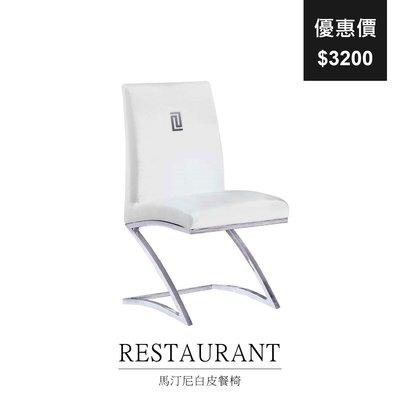 【祐成傢俱】馬汀尼白皮餐椅