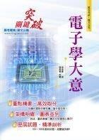 【鼎文公職國考購書館㊣】初等考、地方特考五等-電子學大意-AC54