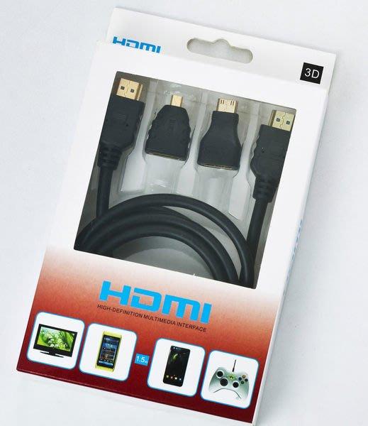 呈現攝影-HDMI線+轉接頭組 標準HDMI(A)線+ Mini接頭 +Micro接頭 1.5m 1.5公尺 傳輸線
