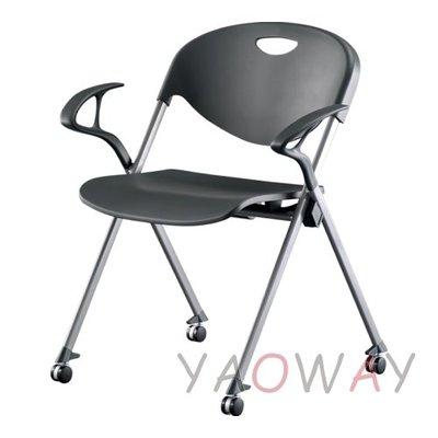 【耀偉】 RF515N奇摩子加扶手 (堆疊椅/會議椅/洽談椅)@台灣製造