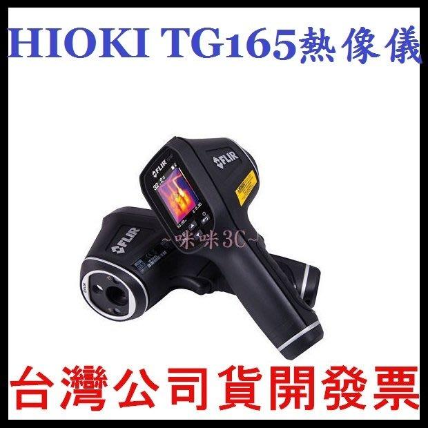 咪咪3C 台北開發票唐和公司貨 HIOKI TG165 單點紅外線熱影像儀 另有TG167 FLIR ONE