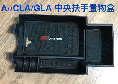 Benz A CLA GLA 中央扶手儲物盒  + 門鎖蓋一組 W176 W168 A180 A250 A45 B180