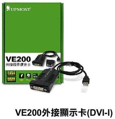 【1990元】登昌恆 UPmost VE200 USB2.0 外接顯示卡 DVI-I 接頭 台南洋宏