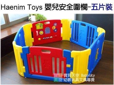 ◎寶貝天空◎韓國【Haenim Toy...