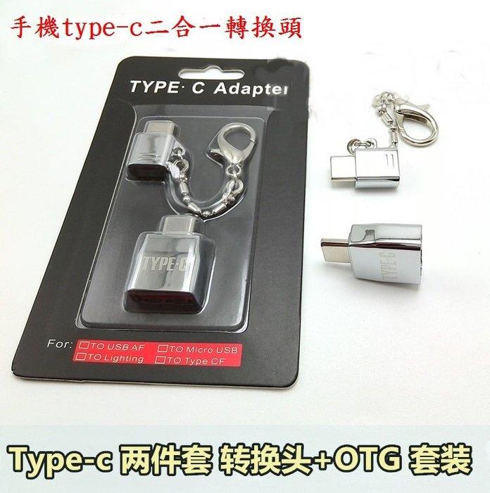 type-c充電/傳輸轉換頭兩用款 type-c安卓充電/傳輸 電腦傳輸 手機多用充電轉換頭 USB