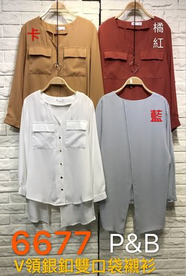 【Z0316-6677】(現貨)V領銀釦雙口袋襯衫