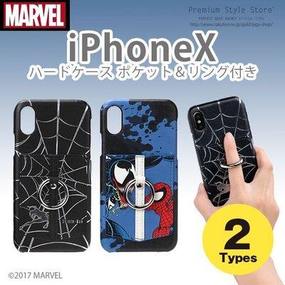 尼德斯Nydus 日本正版迪士尼 Marvel 超級英雄 蜘蛛人 手機殼 可插卡片 附指環 硬殼 iPhoneX