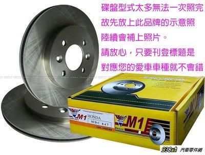 938嚴選 M1原廠型 前平面盤 CE...