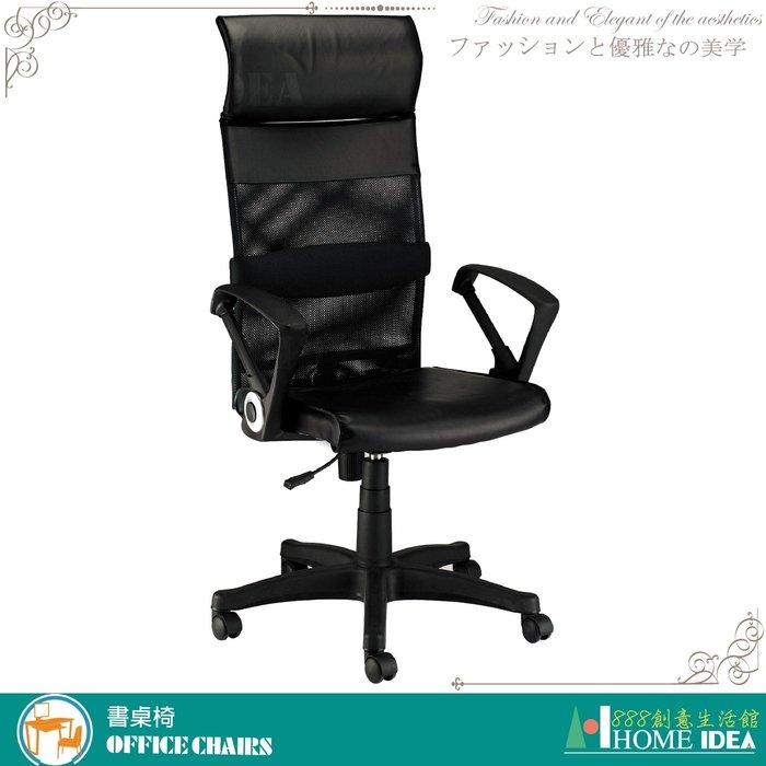 『888創意生活館』423-288-3氣壓升降無段傾仰鎖定椅(有扶手)$2,700元(13-2辦公桌辦公椅書)新竹家具