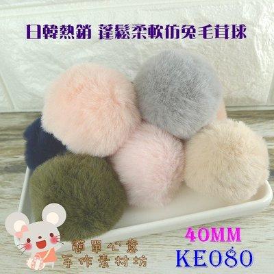 KE080【每個17元】40MM韓國熱銷素色款優質仿兔毛蓬鬆柔軟毛茸茸球(八色)☆鑰匙圈包包吊飾髮夾【簡單心意素材坊】