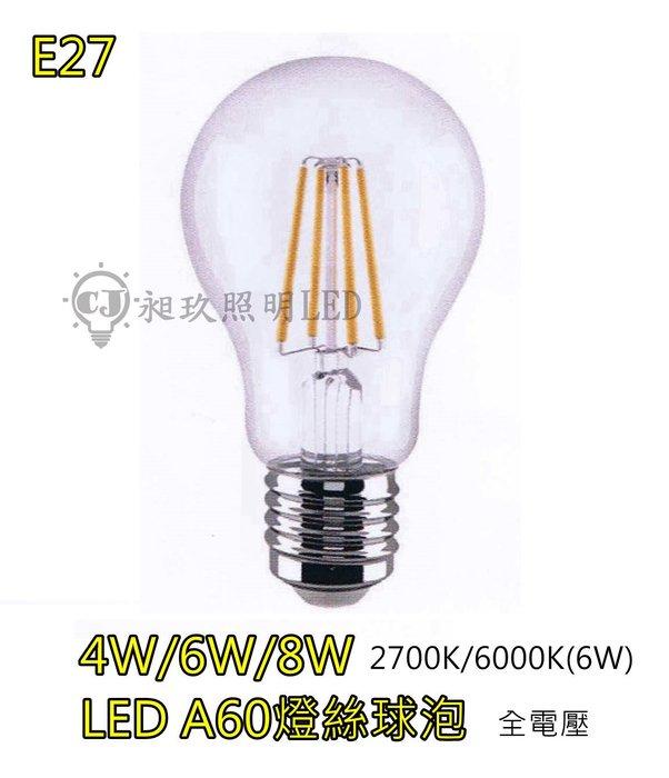 【昶玖照明LED】LED E27 8W A60燈絲燈泡 球泡 鎢絲燈泡 愛迪燈 藝術燈 黃光 全電壓 CB-0709