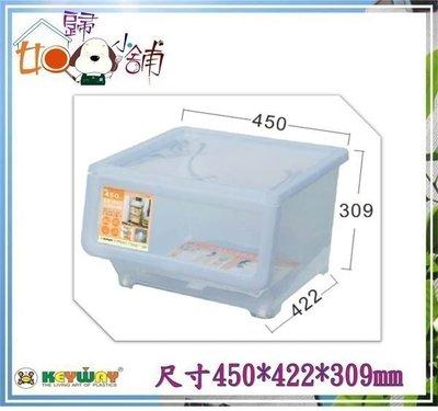 如歸小舖 聯府KEYWAY LF-607 (大)直取式收納箱 重疊架 收納籃 置物籃