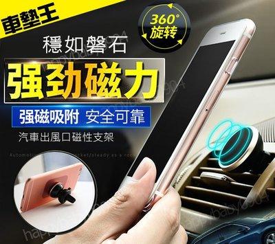 【車墊王】360°旋轉◎強勁磁力『新款汽車出風口磁性支架』磁鐵支架 手機支架.手機架.出風口支架