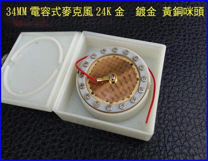 34MM電容式麥克風24K金 鍍金 黃銅咪頭