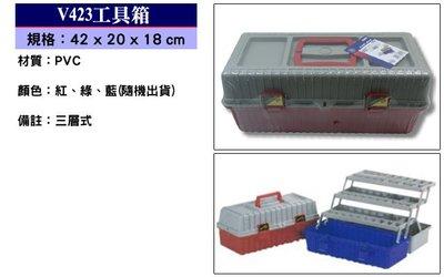 """現貨""""猛哥釣具""""--B423/V423三層工具箱(可自由隔層空間) 釣魚釣蝦工具箱三層工具盒手提工具箱零件箱釣具箱收納箱"""