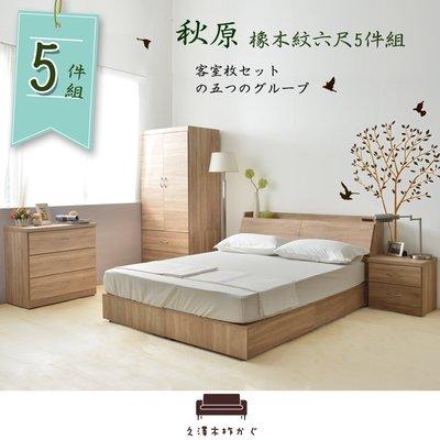 套房組 【UHO】「久澤木柞」秋原-橡木紋6尺 6分加強床底 5件組I