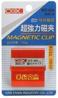 超強力磁夾 COX 可分類式彩色磁夾 MT-400~鋁合金材質,超強附著力質量輕巧,最大承重1300g、每個特價:72元