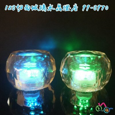 128切面水晶玻璃LED燈座 99-8...