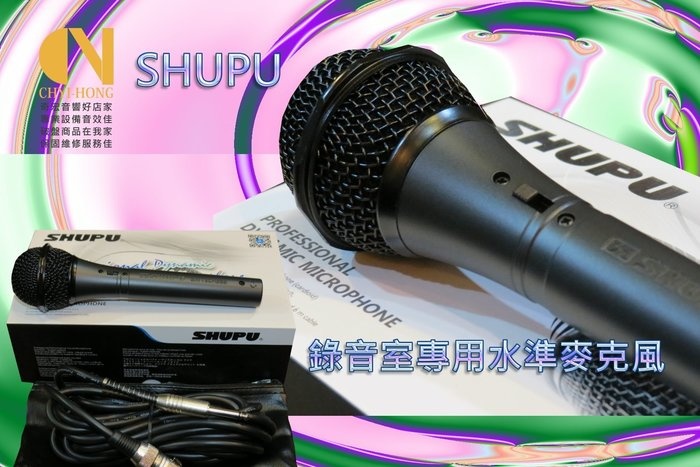 VIP級的服務台灣精品JTS無線麥克風MIPRO無線.有線麥克風大台北桃園地區可提供免費到府試唱試機服務滿意音色後再購買