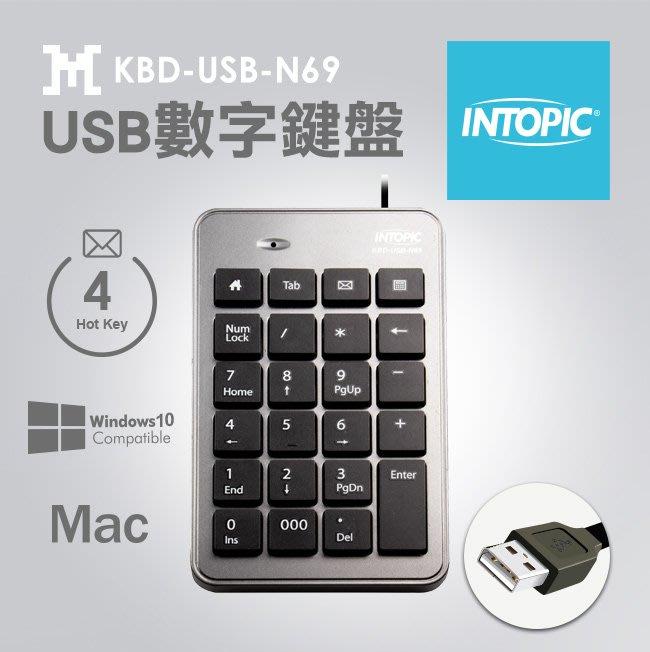 【開心驛站】INTOPIC 廣鼎 USB數字鍵盤 KBD-USB-N69
