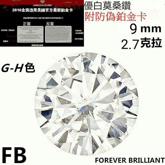 摩星鑽 莫桑鑽特價2.7克拉  FOREVER BRILLIA美國正品莫桑石最新優白圓形9mmFB附鉑金卡 ZB鑽寶